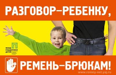 Разговор ребенку, ремень брюкам
